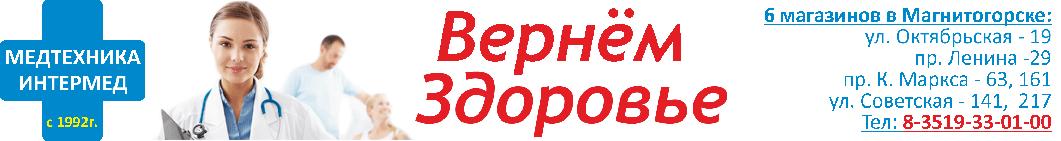Медтехника-Интермед в Магнитогорск