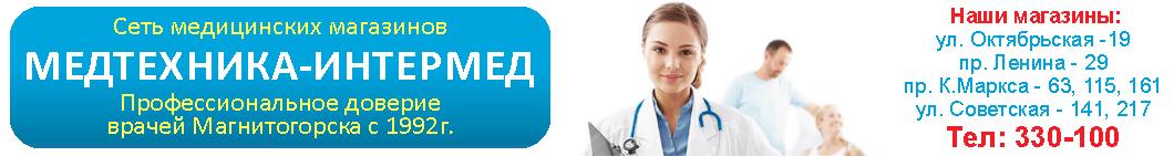 Медтехника-Интермед
